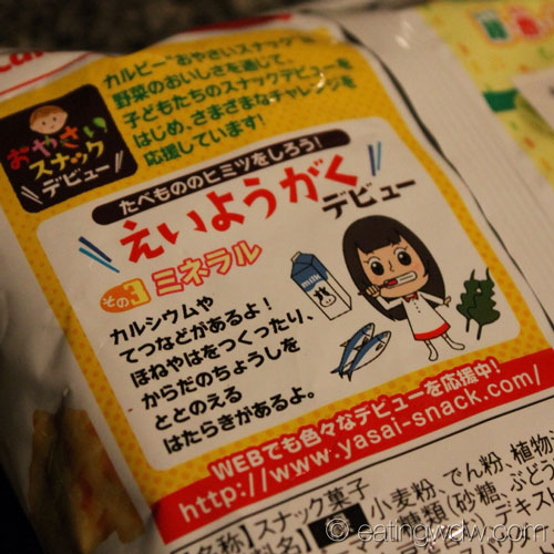 calbee-bean-snack-bejitaberu-2