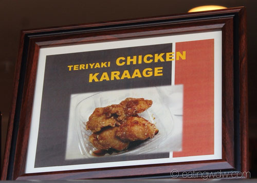 kabuki-cafe-teriyaki-chicken-karaage-sign