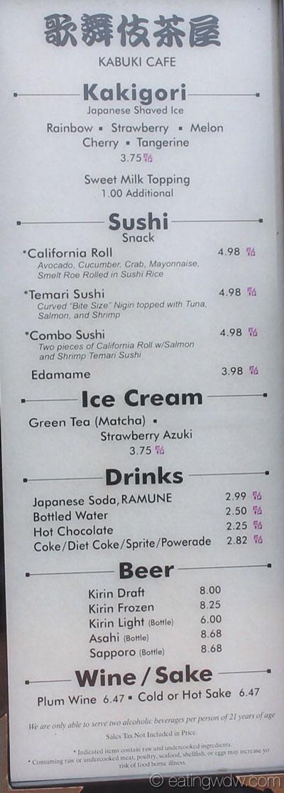 kabuki-cafe-menu-72714