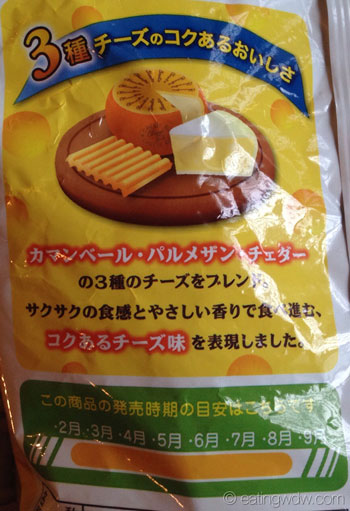snacks-from-japan-calbee-cheese-bit-package-back-detail-1