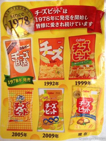 snacks-from-japan-calbee-cheese-bit-package-back-detail-2